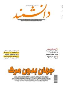 مجله ماهنامه دانشمند- شماره ۶۵۸