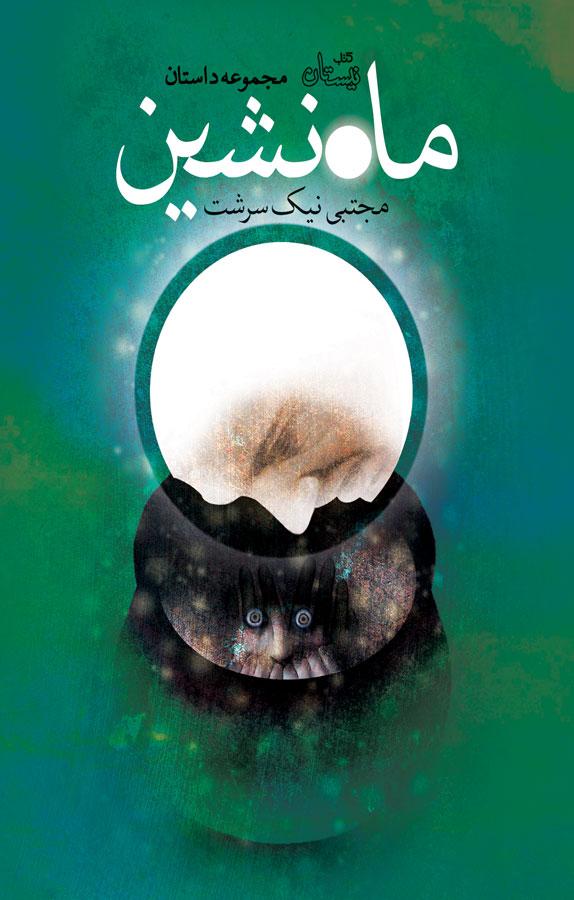 کتاب ماهنشین