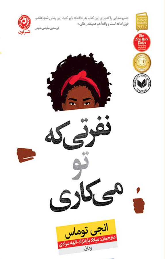 کتاب نفرتی که تو میکاری
