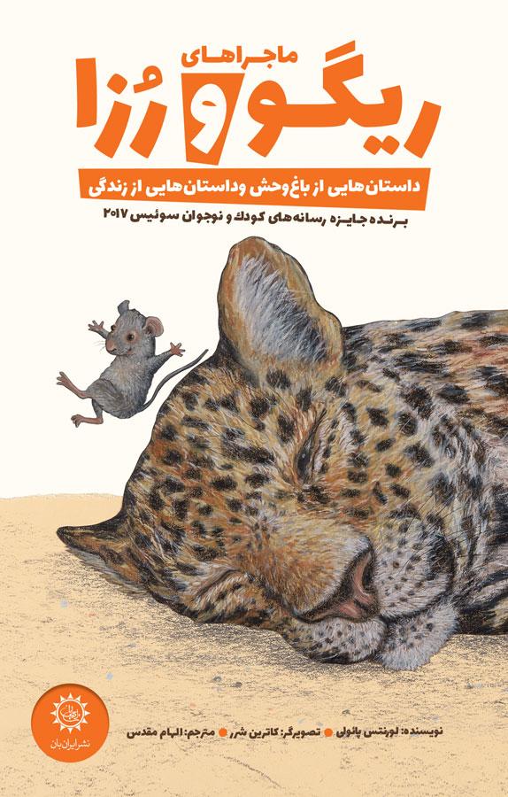 ماجراهای ریگو و رُزا: داستانهایی از باغوحش و داستانهایی از زندگی