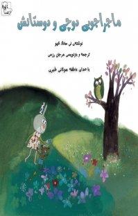 کتاب صوتی ماجراجویی دوچی و دوستانش