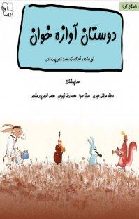 کتاب صوتی دوستان آوازه خوان