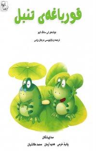 کتاب صوتی قورباغهی تنبل