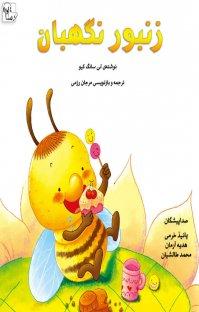 کتاب صوتی زنبور نگهبان