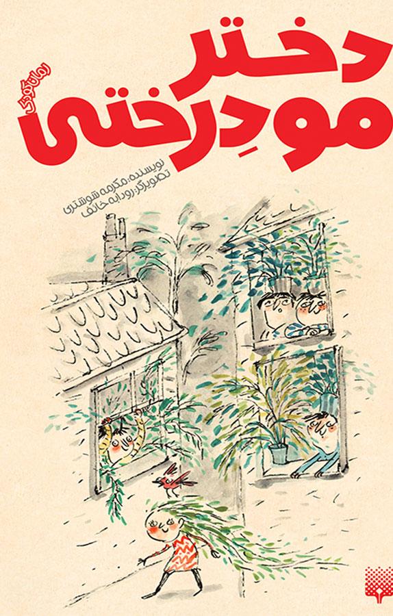 کتاب دختر مو درختی