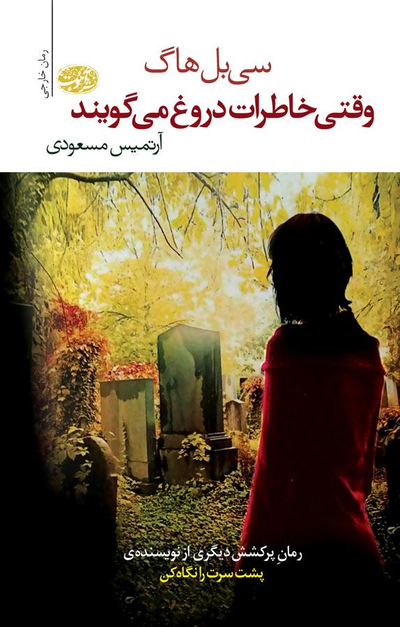 کتاب وقتی خاطرات دروغ میگویند