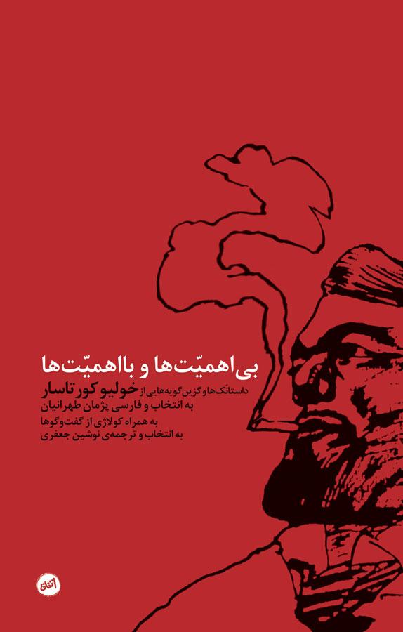 بیاهمیتها و بااهمیتها: داستانَکها و گزینگویههایی از خولیو کورتاسار