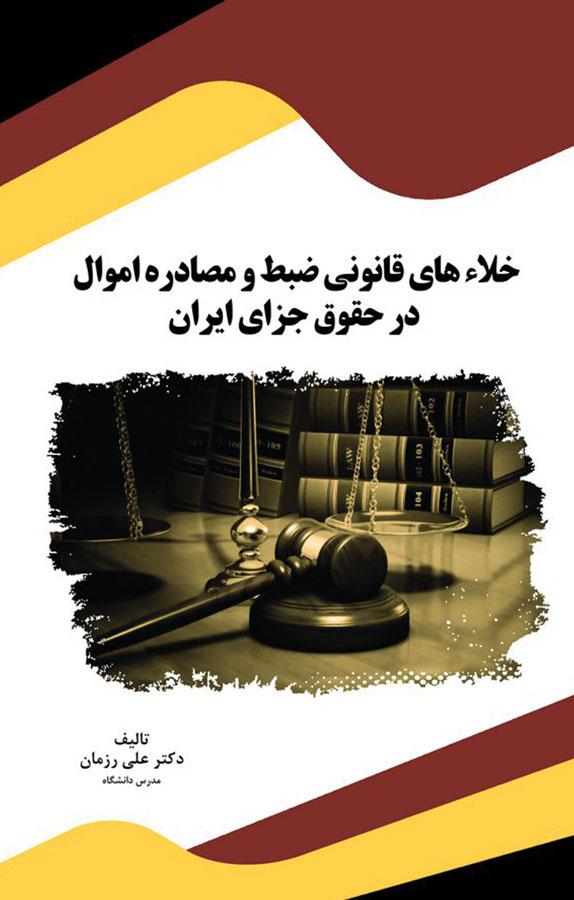 کتاب خلاءهای قانونی ضبط و مصادره اموال در حقوق جزای ایران