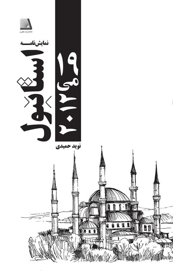 کتاب استانبول، ۱۹  می ۲۰۱۲
