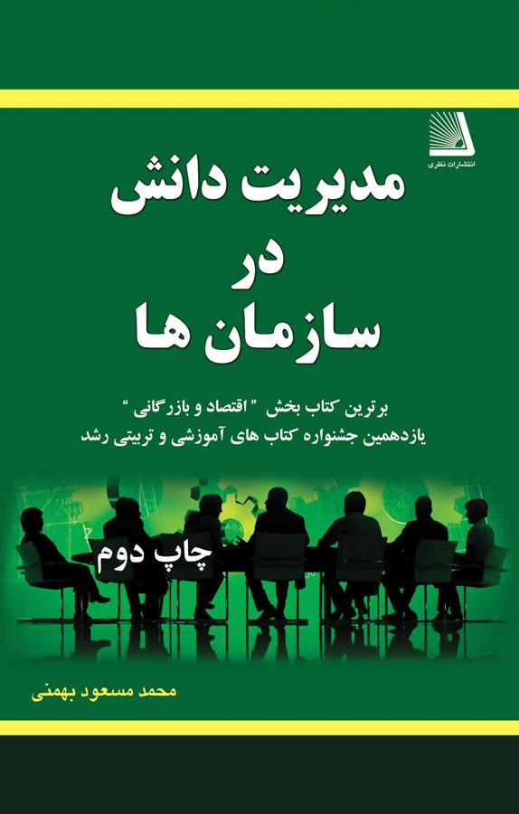 کتاب مدیریت دانش در سازمانها