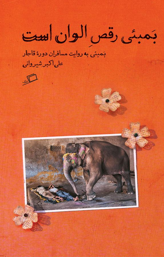 بمبئی رقص الوان است: بمبئی به روایت مسافران قاجاری