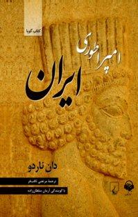 کتاب صوتی امپراطوری ایران