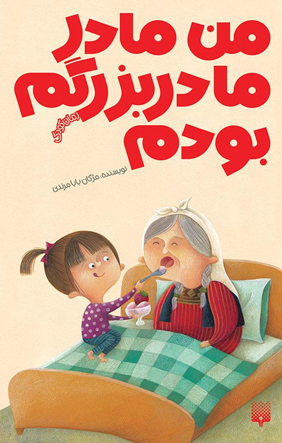 کتاب من مادر مادربزرگم بودم