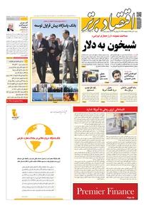 مجله هفتهنامه اقتصاد برتر شماره ۳۱۱
