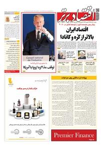 مجله هفتهنامه اقتصاد برتر شماره ۳۱۲