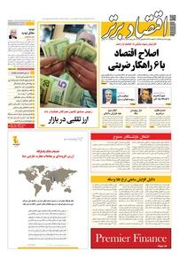 مجله هفتهنامه اقتصاد برتر شماره ۳۱۳