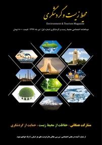 مجله دوماهنامه محیط زیست و گردشگری - شماره ۱