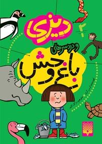 دیزی و دردسرهای باغوحش (نسخه PDF)
