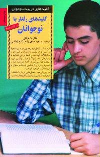 کتاب کلیدهای رفتار با نوجوانان
