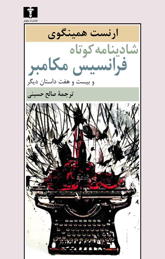 کتاب شادینامه کوتاه فرانسیس مکامبر و بیستوهفت داستان دیگر