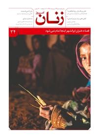 مجله ماهنامه زنان امروز شماره ۳۴