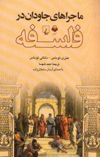 کتاب صوتی ماجراهای جاودان در فلسفه
