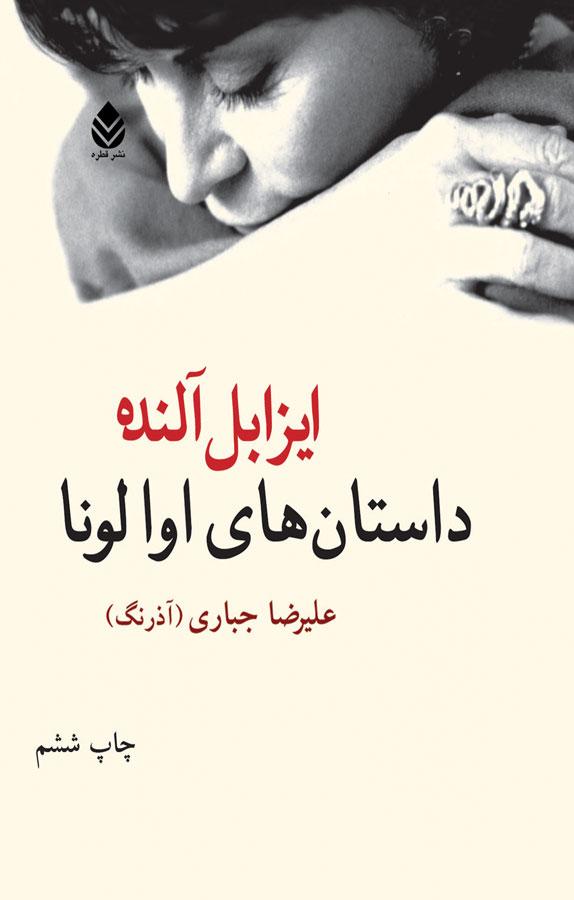 کتاب داستانهای اوا لونا