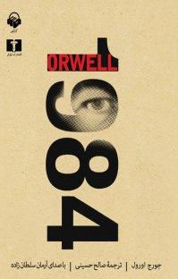 ۱۹۸۴ - نسخه صوتی