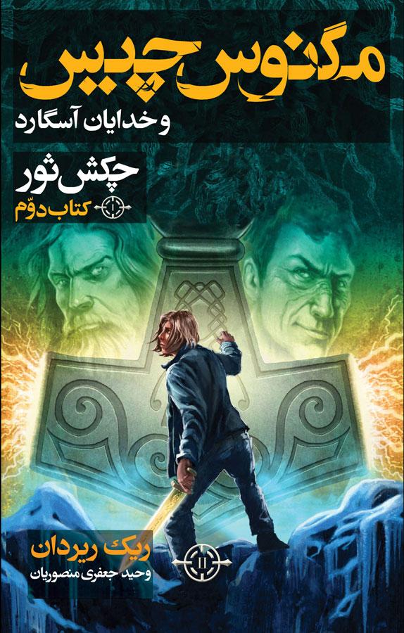چکش ثور :مجموعه مگنوس چیس و خدایان آسگارد- کتاب دوم