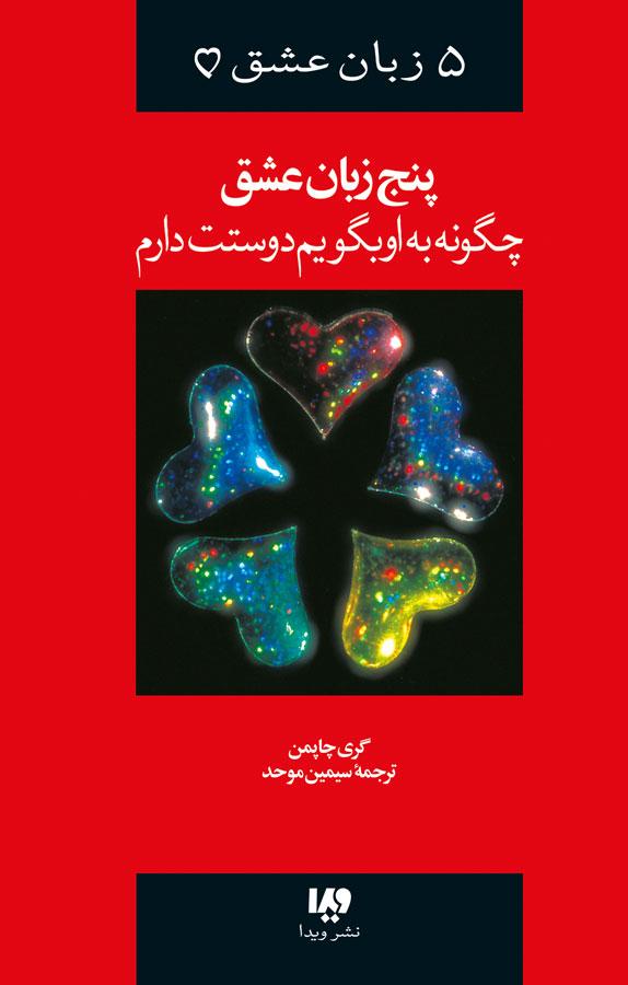کتاب ۵  زبان عشق