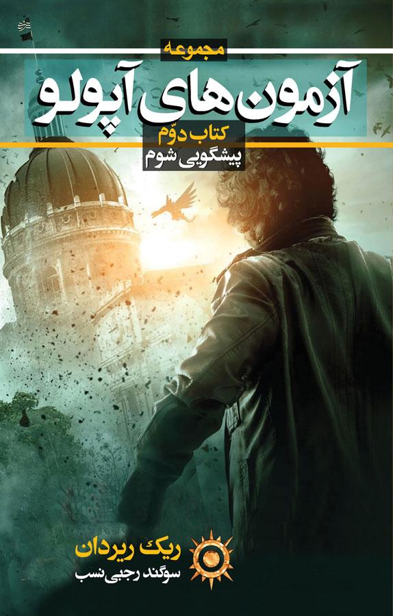 کتاب پیشگویی شوم