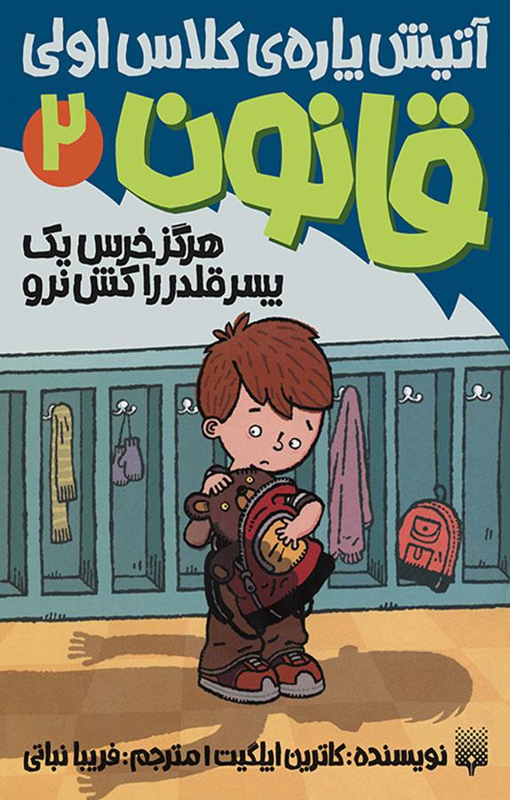 کتاب هرگز خرس یک پسر قلدر را کش نرو