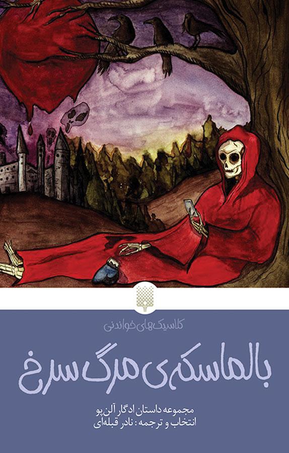 کتاب بالماسکهی مرگ سرخ