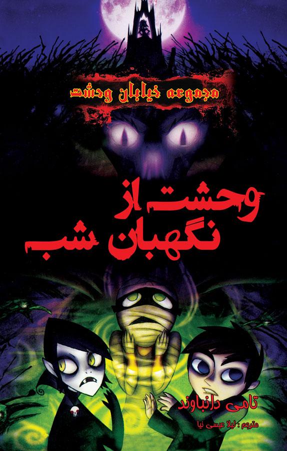 کتاب وحشت از نگهبان شب