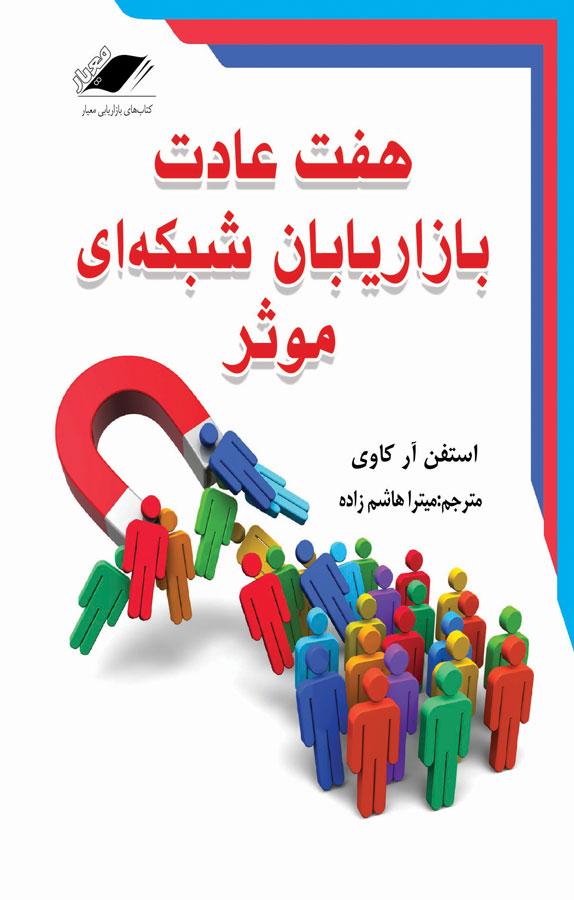 کتاب هفت عادت بازاریابان شبکهای مؤثر