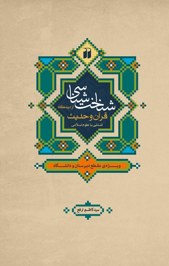 شناختشناسی از دیدگاه قرآن و حديث