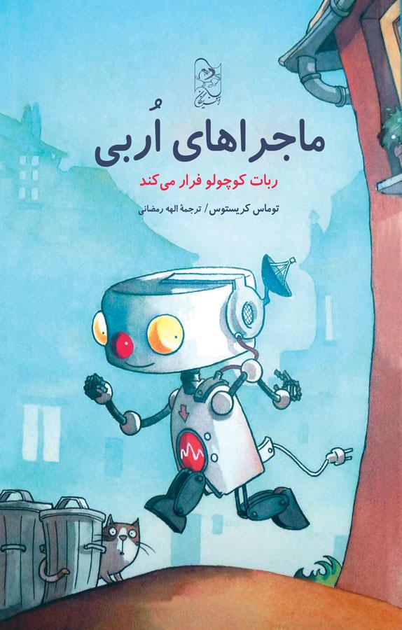 ماجراهای اربی: رباتکوچولو فرار میکند