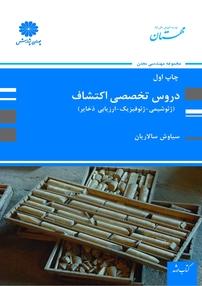 کتاب دروس تخصصی اکتشاف