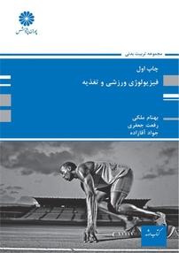 کتاب فیزیولوژی ورزشی و تغذیه - مجموعه تربیتبدنی