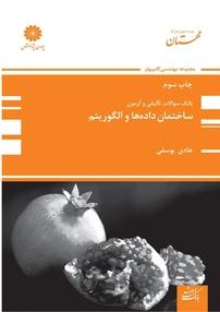 کتاب بانک سوالات تالیفی و آزمون ساختمان دادهها و الگوریتم