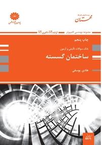 کتاب بانک سوالات تالیفی و آزمون ساختمان گسسته – مجموعه مهندسی کامپیوتر
