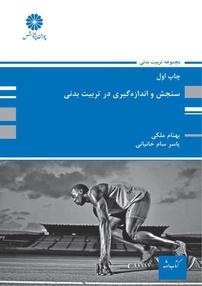 کتاب سنجش و اندازهگیری در تربیتبدنی - مجموعه تربیتبدنی