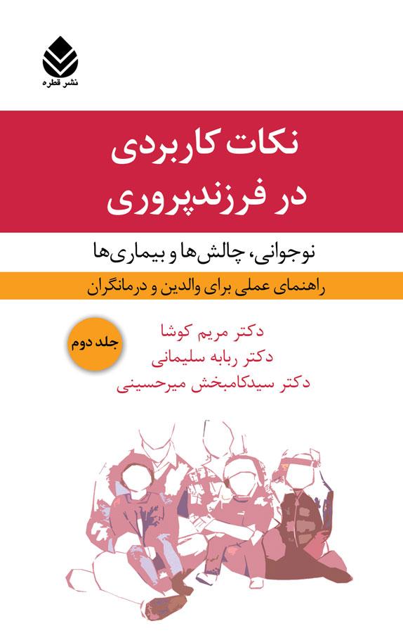 کتاب نکات کاربردی در فرزندپروری- جلد دوم