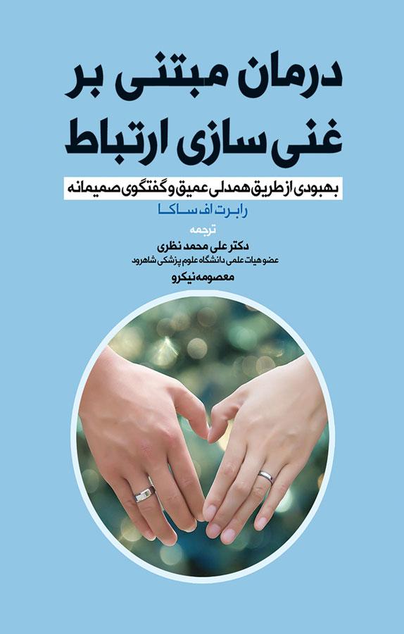 کتاب درمان مبتنی بر غنیسازی ارتباط