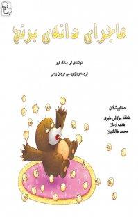 کتاب صوتی ماجرای دانهی برنج