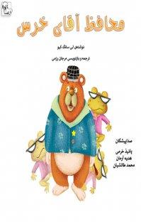کتاب صوتی محافظ آقای خرس