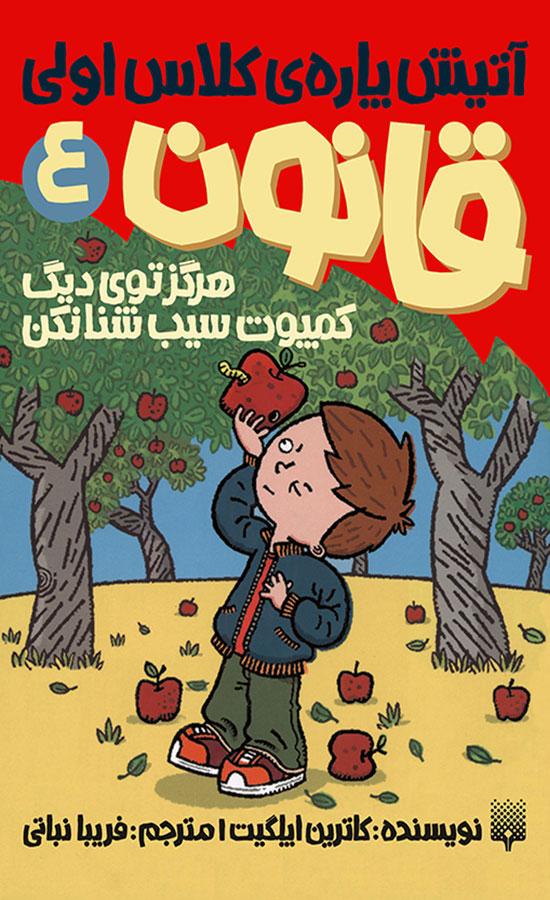 کتاب هرگز توی دیگ کمپوت سیب شنا نکن