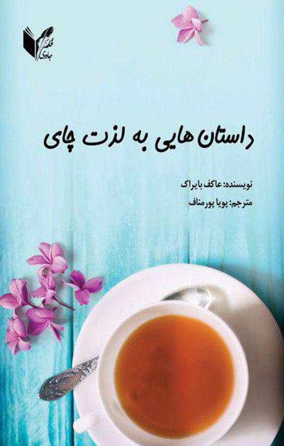 کتاب داستانهایی به لذت چای
