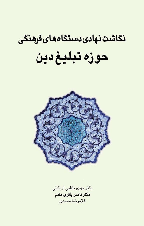 کتاب نگاشت نهادی دستگاههای فرهنگی حوزه تبلیغ دین