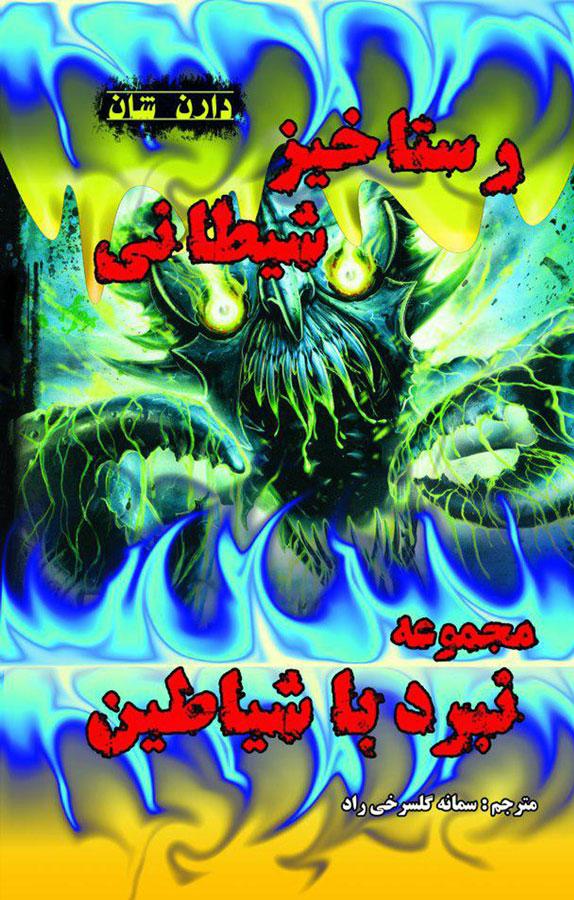 رستاخیز شیطانی : نبرد با شیاطین - کتاب ششم